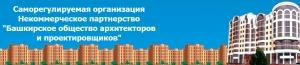СРО Башкирское Общество Архитекторов и Проектировщиков НП БОАП