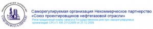СРО Союз Проектировщиков Нефтегазовой Отрасли НП Союзнефтегазпроект