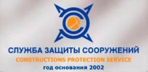 Служба Защиты Сооружений ЗАО
