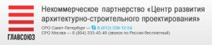 СРО Центр Развития Архитектурно-Строительного Проектирования НП ЦРАСП