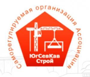 Объединение Строителей Южного и Северо-Кавказского Округов НП АС ЮгСевКавСтрой
