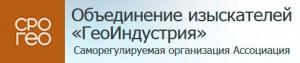 СРО Ассоциация Объединение Изыскателей ГеоИндустрия НП Ассоциация Гео