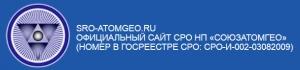 СРО Союзатомгео НП