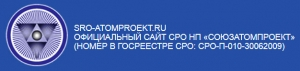 СРО Союзатомпроект НП