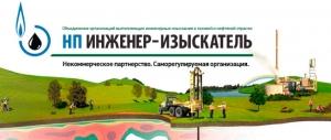 СРО Инженер-Изыскатель НП Объединение Организаций, Выполняющих Изыскания в Газовой/Нефтяной Отрасли
