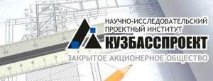 Кузбасспроект ЗАО