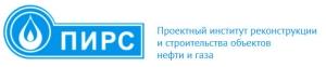 ПИРС ЗАО Проектный Институт Реконструкции и Строительства Объектов Нефти и Газа