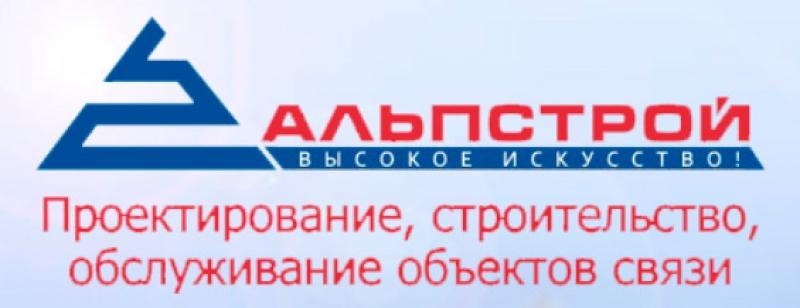 Альпстрой ООО Строительная Компания