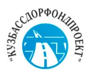 Кузбассдорфондпроект ОАО