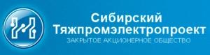 Сибирский Тяжпромэлектропроект ЗАО Сибирский ТПЭП СибТПЭП