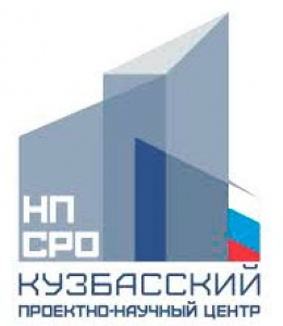 Ассоциация СРО Кузбасский Проектно-Научный Центр НП Кузбасский ПНЦ