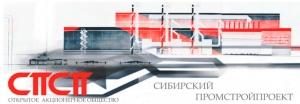 Сибирский Промстройпроект ОАО Сибпромстройпроект