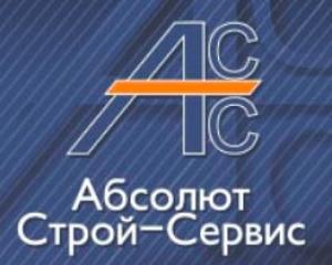 Абсолютстрой-Сервис ООО