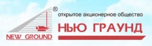 Нью Граунд ОАО