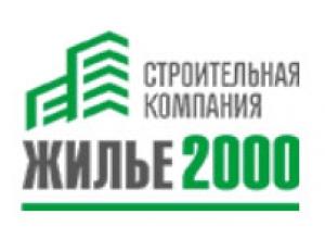 Жилье-2000 ЗАО