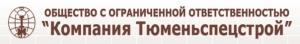 Тюменьспецстрой ООО
