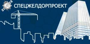Спецжелдорпроект ООО