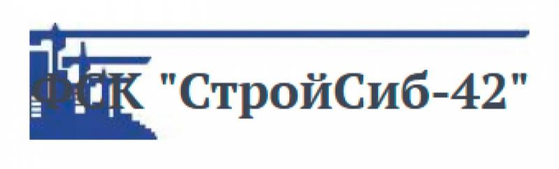 Финансово-Строительная Компания СтройСиб-42 ООО ФСК СтройСиб-42