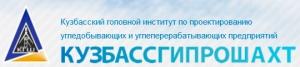 Кузбассгипрошахт ОАО
