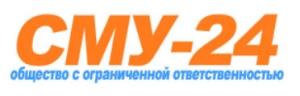 СМУ–24 ООО Строительно-Монтажное Управление №24 СМУ №24