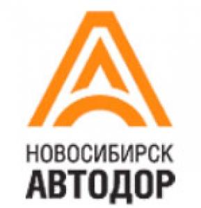 Новосибирскавтодор ОАО