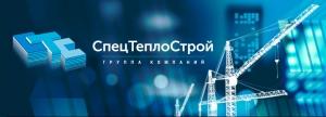 СпецТеплоСтрой ООО