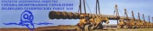Специализированное Управление Подводно-Технических Работ №10 ОАО СУПТР-10