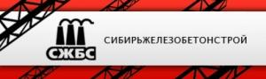 Сибирьжелезобетонстрой ООО