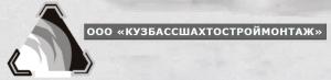 Кузбассшахтостроймонтаж ООО КШСМ