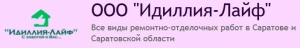 Идиллия–Лайф ООО