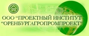 Оренбургагропромпроект ООО Проектный Институт