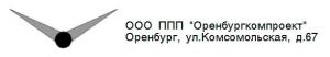 Оренбургкомпроект ООО Проектно-Производственное Предприятие