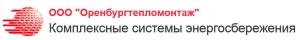 Оренбургтепломонтаж ООО