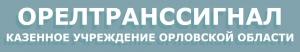 Орелтранссигнал КУ Казенное Учреждение Орловской Области