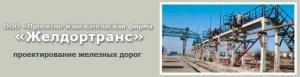 Желдортранс ООО Проектно-Изыскательская Фирма