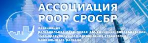 СРО Строителей Байкальского Региона Региональное Отраслевое Объединение Работодателей НП СРО СБР