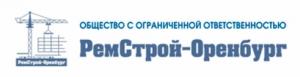 РемСтрой-Оренбург ООО
