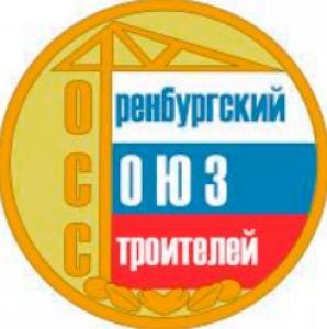 РООР Союз Строителей Оренбургской Области Региональное Отраслевое Объединение Работодателей