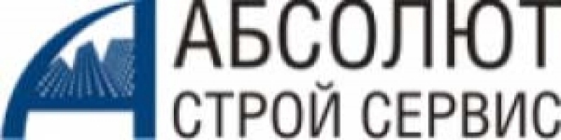 АбсолютСтройСервис ООО