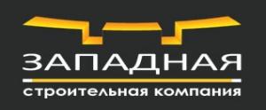 Западная Строительная Компания ООО