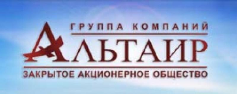 Альтаир ЗАО