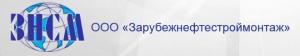 Зарубежнефтестроймонтаж ООО ЗНСМ