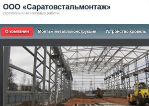 Саратовстальмонтаж ООО