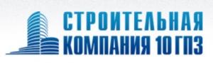 СК 10ГПЗ ООО Строительная Компания Государственного Десятого Подшипникового Завода