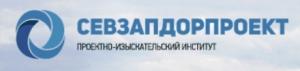 Севзапдорпроект ООО Проектно-Изыскательский Институт