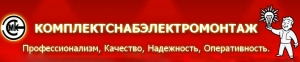 Комплектснабэлектромонтаж ООО