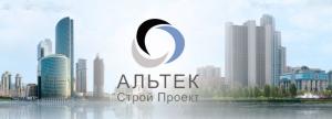 Альтек Строй Проект ООО Альтек СтройПроект АльтекСтройПроект