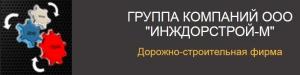 Инждорстрой-М ООО
