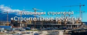 СРО Строительные Ресурсы НП АС Ассоциация Строителей