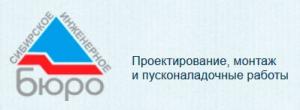 Сибирское Инженерное Бюро ООО